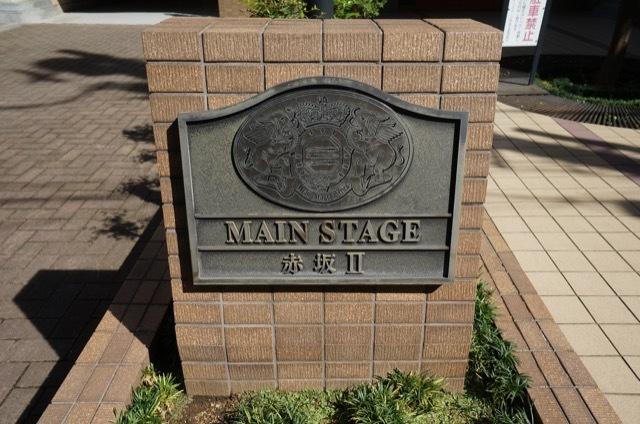 メインステージ赤坂2の看板
