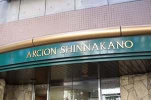 アルシオン新中野の看板