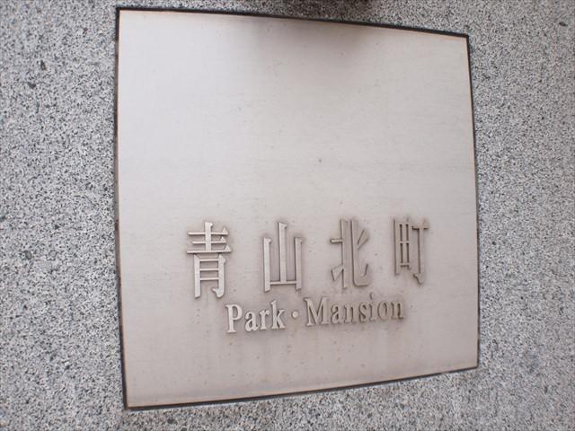 青山北町パークマンションの看板