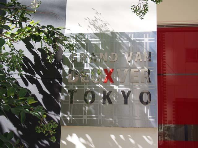 グランヴァンデュヴェール東京の看板