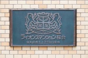 ライオンズマンション桜台の看板