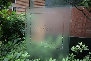 ラコピエ大井町の看板