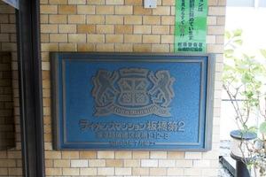 ライオンズマンション板橋第2の看板