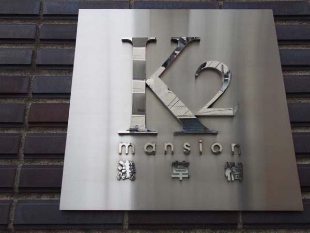 K2マンション浅草橋の看板
