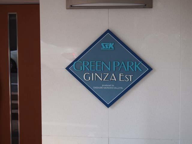 グリーンパーク銀座エストの看板