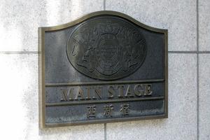 メインステージ西新宿の看板