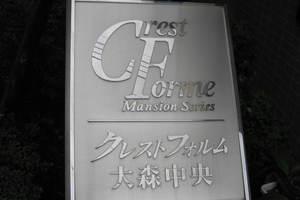 クレストフォルム大森中央の看板