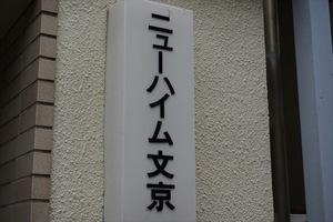 ニューハイム文京の看板