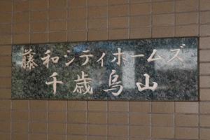 藤和シティホームズ千歳烏山の看板