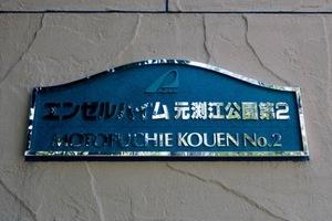 エンゼルハイム元渕江公園第2の看板