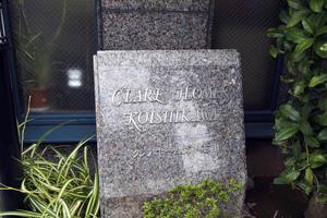 クレアホームズ小石川の看板