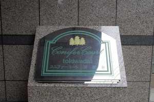 コニファーコート常盤台の看板