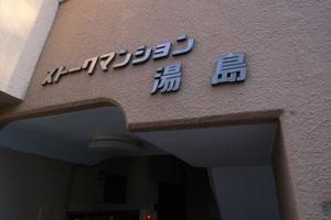 ストークマンション湯島の看板