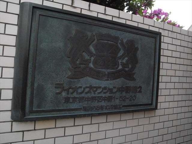 ライオンズマンション中野第2の看板
