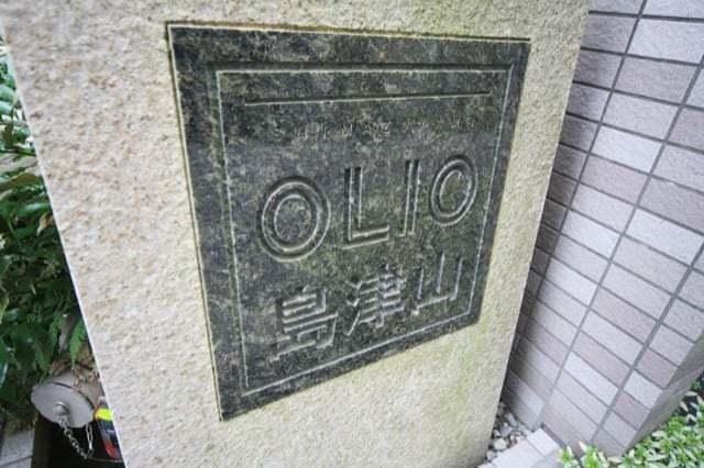 OLIO(オリオ)島津山の看板