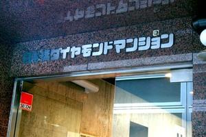 日本橋ダイヤモンドマンションの看板