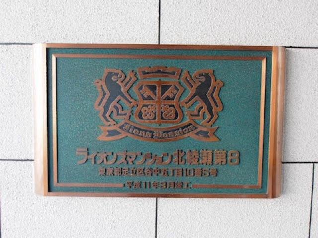 ライオンズマンション北綾瀬第8の看板