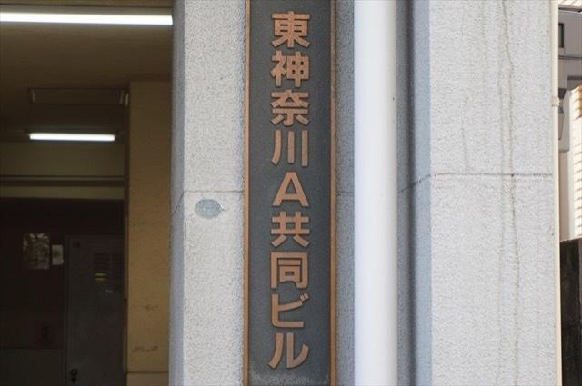 東神奈川共同ビルA棟の看板