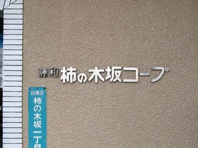 藤和柿ノ木坂コープの看板