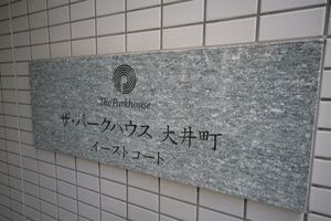 ザパークハウス大井町イーストコートの看板