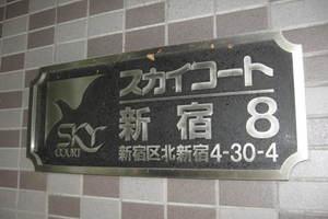 スカイコート新宿第8の看板