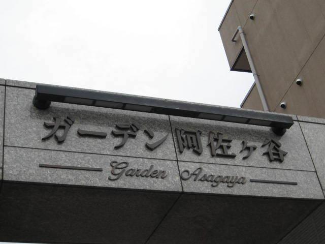 ガーデン阿佐ヶ谷の看板