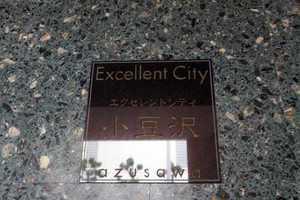 エクセレントシティ小豆沢の看板