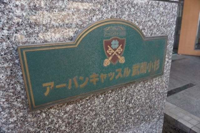 アーバンキャッスル武蔵小杉の看板