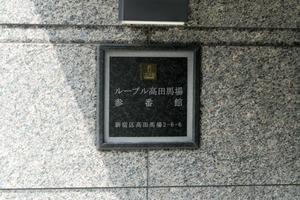ルーブル高田馬場参番館の看板