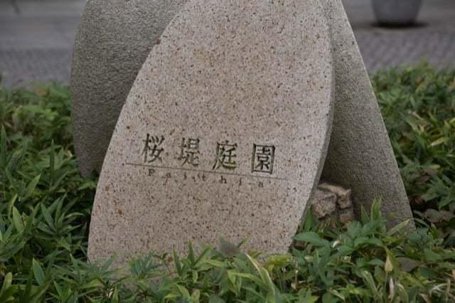 桜堤庭園フェイシアの看板