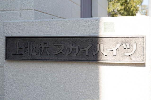 上北沢スカイハイツの看板