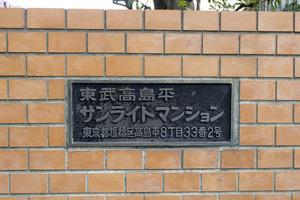 東武高島平サンライトマンションの看板