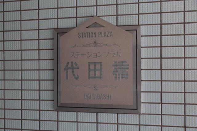 ステーションプラザ代田橋の看板