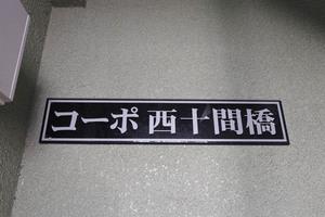コーポ西十間橋の看板