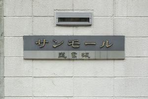 サンモール道玄坂の看板