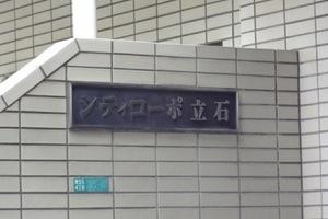 シティコーポ立石の看板
