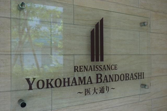 ルネサンス横浜阪東橋医大通りの看板