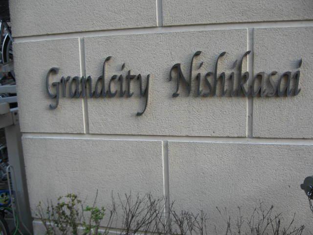 グランシティ西葛西アジュールスクエアの看板
