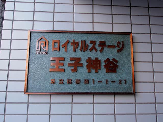 ロイヤルステージ王子神谷の看板