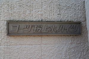 コーヅ桜上水ハイツの看板