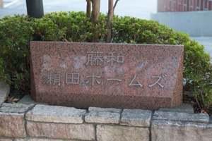 藤和瀬田ホームズの看板