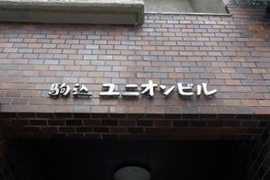 駒込ユニオンビルの看板