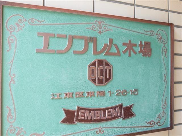 エンブレム木場の看板