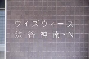 ウィズウィース渋谷神南N棟の看板
