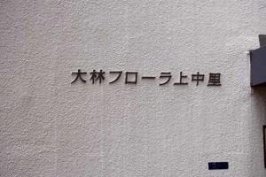 大林フローラ上中里の看板