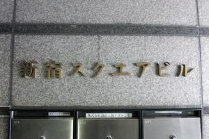 新宿スクエアビルの看板
