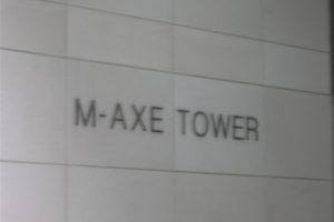 マークスタワーの看板