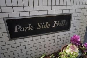 パークサイドヒルズの看板