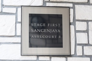 ステージファースト三軒茶屋アジールコート2の看板