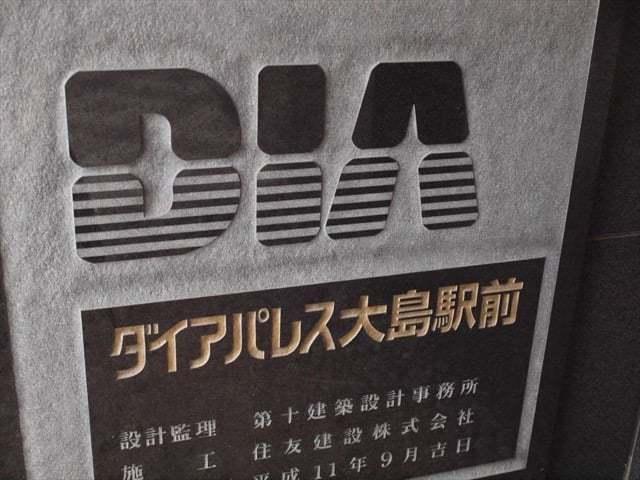 ダイアパレス大島駅前の看板